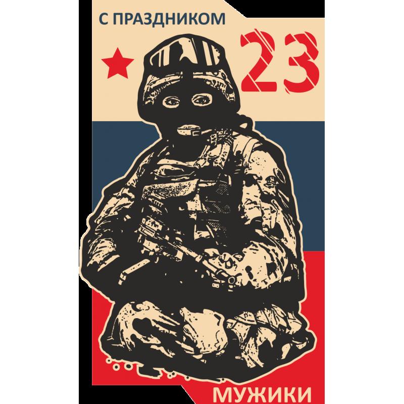❶С праздником мужики 23 февраля|Смайлики с 23 февраля|Questoria: live quests in Moscow|We organize questoria to order, we hold games on schedule in Moscow|}