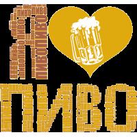 Я люблю пиво!