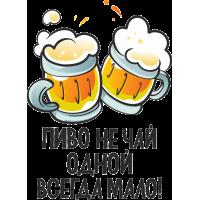 Пиво не чай одной всегда мало!
