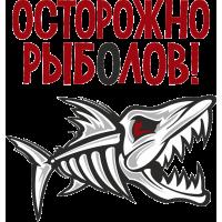 Осторожно рыболов