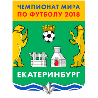 Города Чемпионата: Екатеринбург