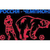 Россия - Чемпион!