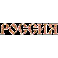 Россия Хохлома (На Розовом) Хохломская роспись