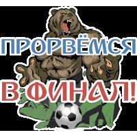 Прорвёмся В Финал! Чемпионат мира по футболу 2018