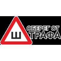 Знак Шипы - оберег от штрафа