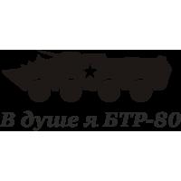 бтр 80